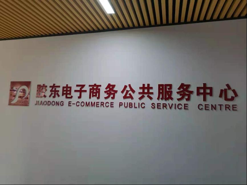 官宣|忠魁营销产业研究院与胶东电子商务公共服务中心达成战略合作