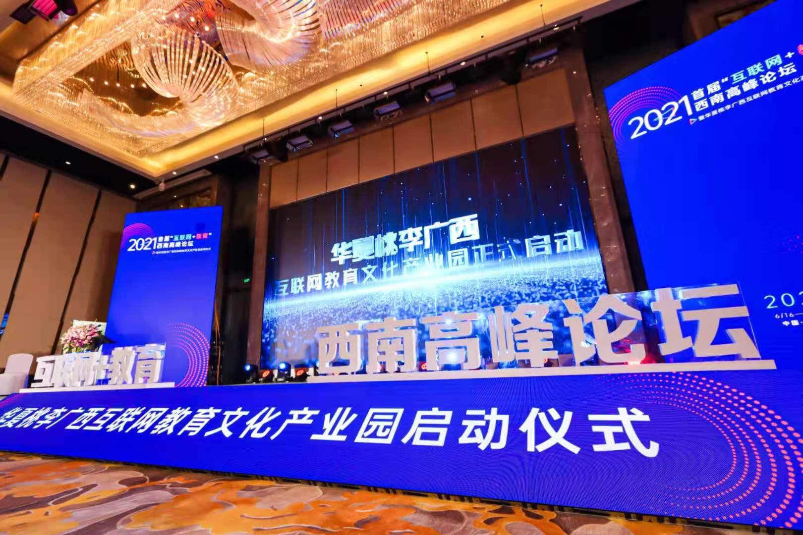 忠魁营销产业研究院互联网营销运营中心落户柳东新区
